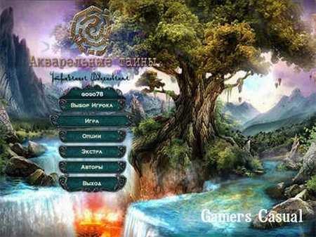 Акварельные тайны: Утраченное Вдохновение (2013/Rus) Beta