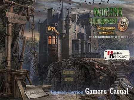 Особняк с призраками: Королева смерти. Коллекционное издание (2011)