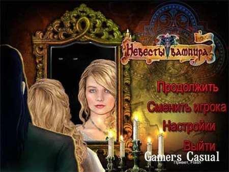 Невесты вампира
