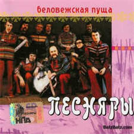Песняры - Беловежская пуща