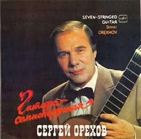 Сергей Орехов - Гитара семиструнная