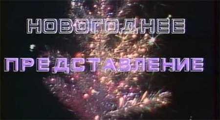 """""""Новогоднее представление"""" с участием А. Абдулова, С. Фарады, Л. Ярмольника и других. 1986 г"""