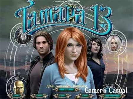 Тамара 13