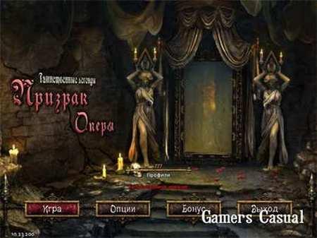 Таинственные легенды. Призрак оперы. Коллекционное издание