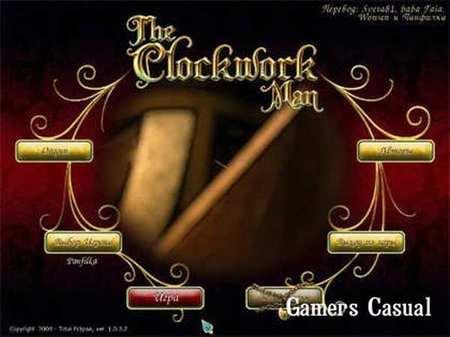 Заводной Человек / The Clockwork Man