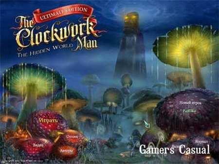 Заводной Человек: Скрытый Мир / The Clockwork Man: The Hidden World