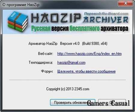 HaoZip 4.0.1.9380 Final