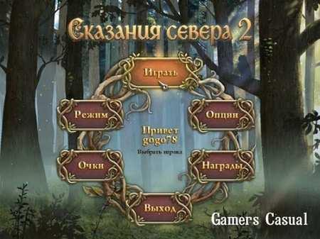 Сказания Севера 2 (2013/Rus)