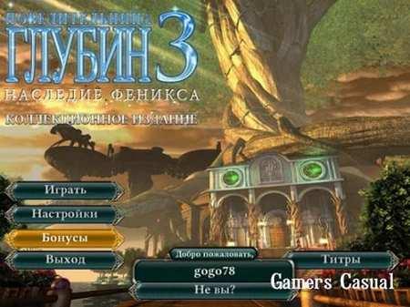 Повелительница глубин 3: Наследие Феникса. Коллекционное издание (2013/Rus/Alawar)
