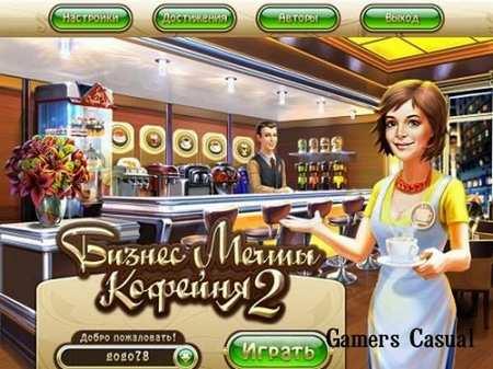 Бизнес мечты. Кофейня 2 (2013/Rus/Nevosoft)