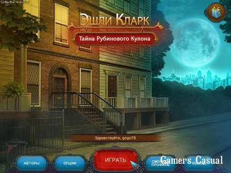 Эшли Кларк: Тайна рубинового кулона (2014/Rus/Alawar)