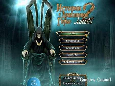 Истории с Драконовой горы 2: Логово (2014/Rus)