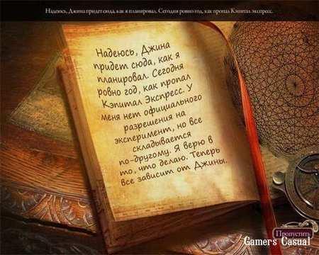 За гранью 4. Пантеон. Коллекционное издание (2014)