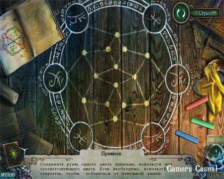 Наследие ведьм 2. Логово королевы ведьмы. Коллекционное издание (2014)