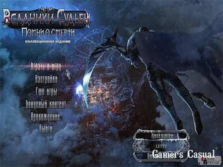 Всадники судьбы 3: помни о смерти. Коллекционное издание (2014)