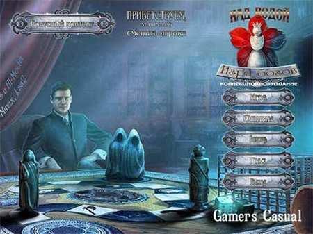 Над водой 6. Игра богов. Коллекционное издание (2014)