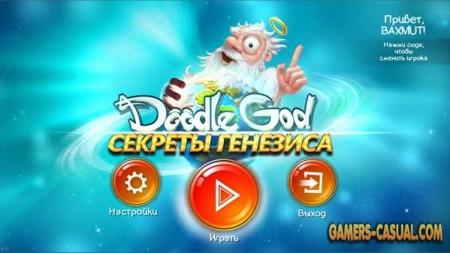 Doodle God. Секреты Генезиса