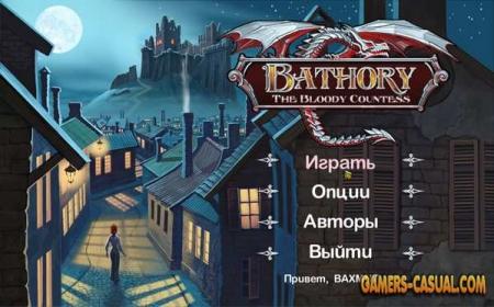 Батори. Кровавая графиня