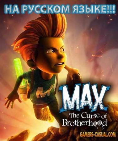 Макс. Проклятие Братства