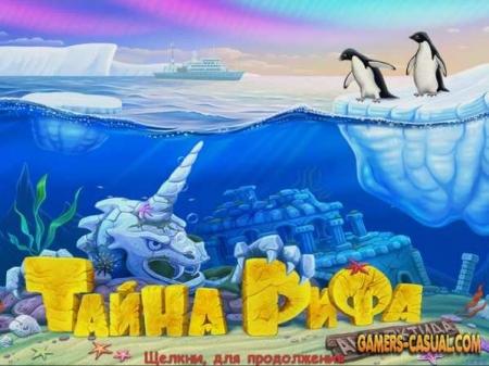 Тайна рифа 3. Антарктида