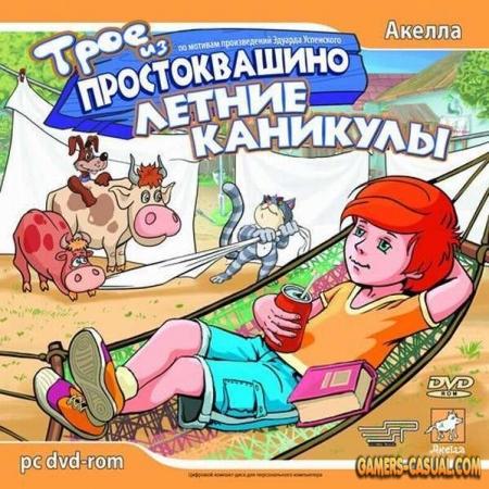 Игру Летние Каникулы В Простоквашино