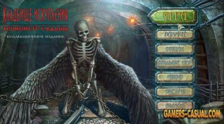 Кладбище искупления 7. Хронометр Судьбы. Коллекционное издание