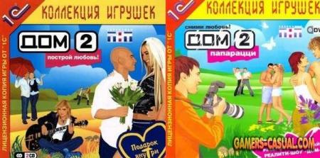 Дом 2. Построй любовь + Дом 2. Папарацци