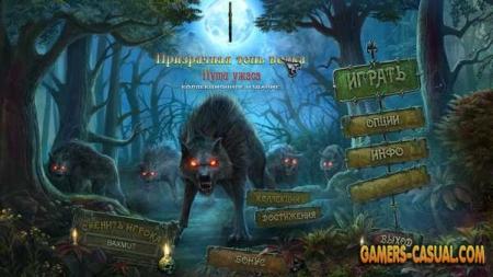 Призрачная тень волка 5. Пути ужаса. Коллекционное издание