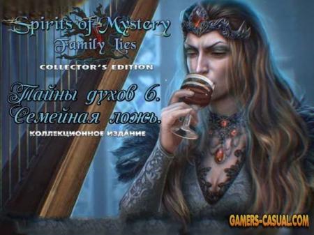 Тайны духов 6. Семейная ложь Коллекционное издание