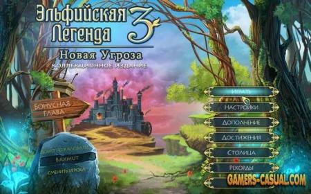 Эльфийская легенда 3. Новая угроза. Коллекционное издание