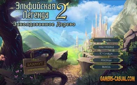 Эльфийская Легенда 2. Заколдованное Дерево