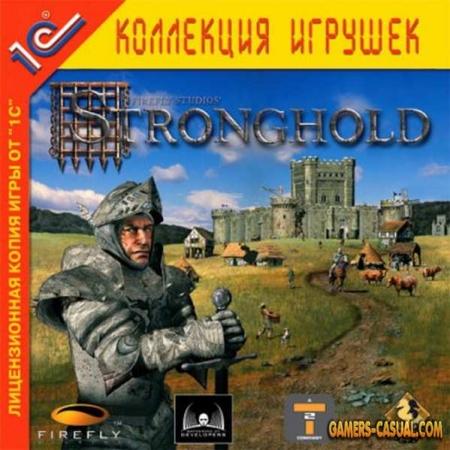Стронгхолд / Stronghold HD