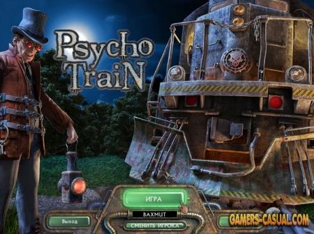 Поезд Психопата