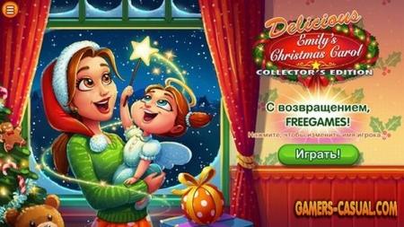 Delicious 14. Emily's Christmas Carol. Коллекционное издание