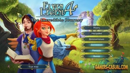Эльфийская легенда 4. Невероятное путешествие