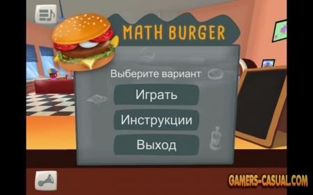 Math Burger