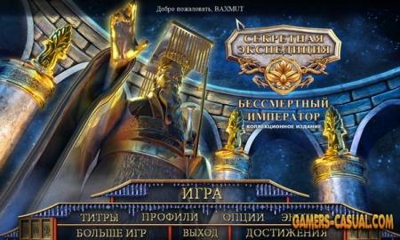 Секретная Экспедиция 12. Бессмертный император. Коллекционное издание