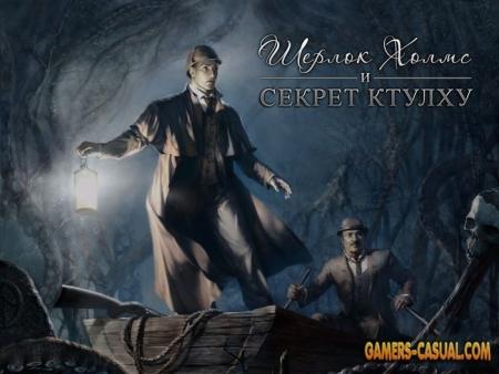 Шерлок Холмс и секрет Ктулху. Золотое издание