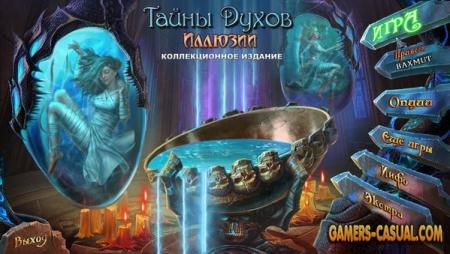 Тайны духов 8. Иллюзии. Коллекционное издание