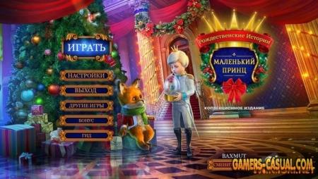 Рождественские Истории 6. Маленький Принц. Коллекционное издание