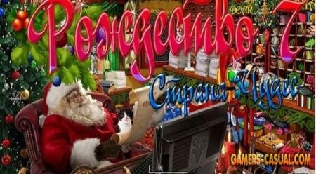 Рождество. Страна Чудес 7
