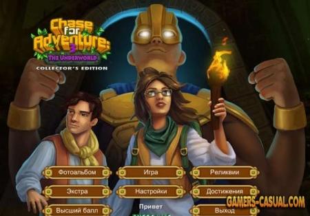Погоня за приключениями 3. Подземный Мир. Коллекционное издание