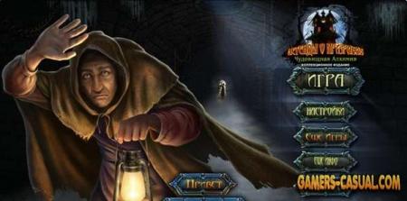 Легенды о призраках 12. Чудовищная Алхимия. Коллекционное издание
