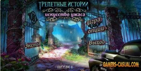 Трепетные истории 4. Искусство Ужаса. Коллекционное издание