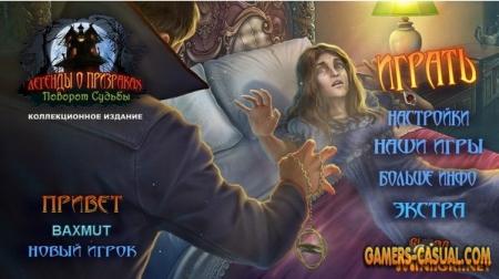 Легенды о призраках 13. Поворот судьбы. Коллекционное издание