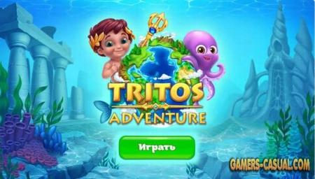 Приключение Трито