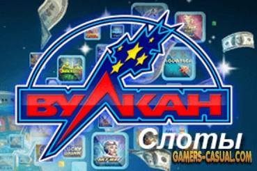 казино Вулкан демо игры