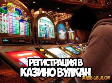 Зачем нужна регистрация в онлайн-казино