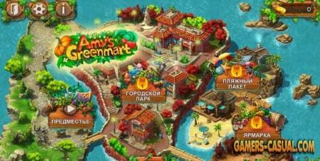 Amy's Greemart