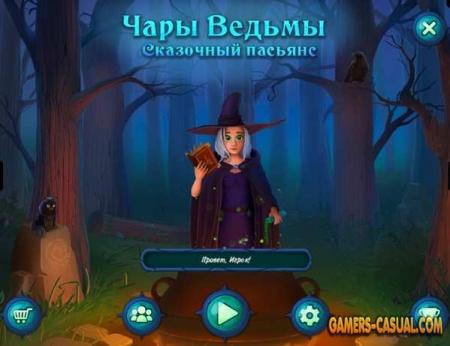 Сказочный пасьянс. Чары ведьмы